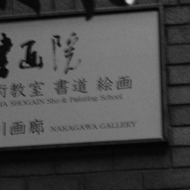 青山書画院